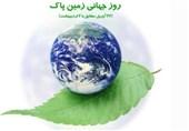 همایش پاکسازی منطقه حفاظت شده خاییز در کهگیلویه برگزار شد