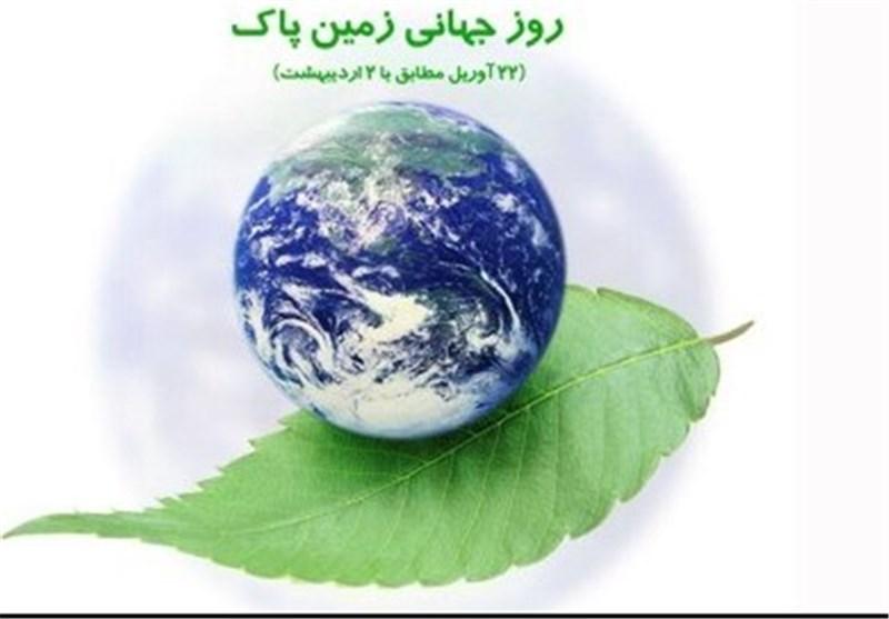 """دره گردوی اراک بهمناسبت روز """"زمین پاک"""" پاکسازی میشود"""