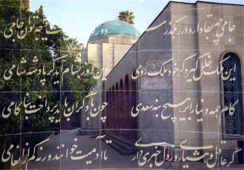 در پی گزارش تسنیم؛ برنامههای یادروز سعدی در 8کشور اعلام شد