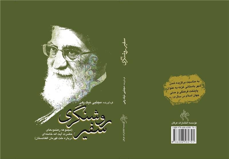 139402020901405665147174 تازههای نشر درباره رهبر معظم انقلاب در نمایشگاه کتاب امسال