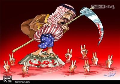 کاریکاتور/ شکست مفتضحانهای رژیم سعودی