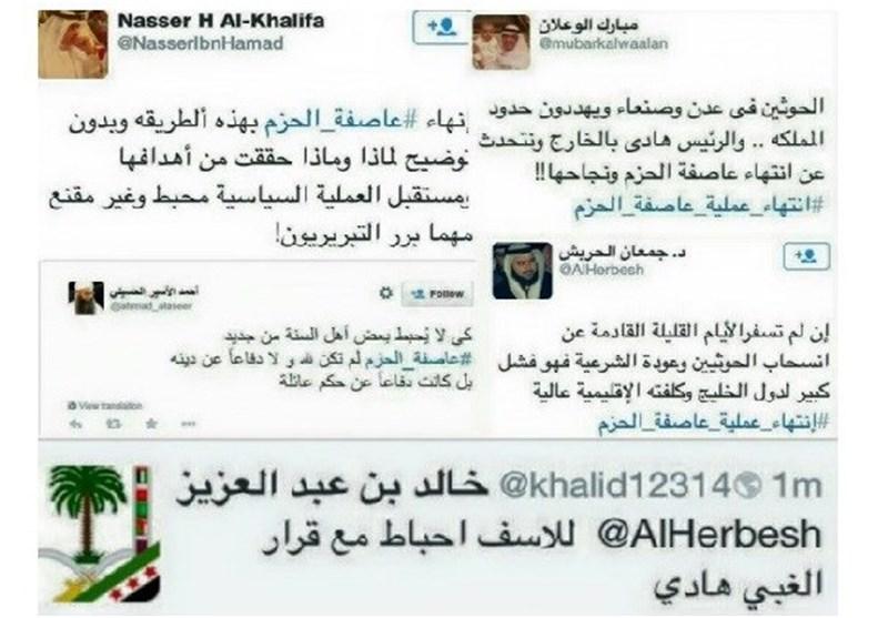 تسخیف سعودی- خلیجی لنتائج العدوان على الشعب الیمنی + صور
