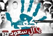 امام جمعه موقت اصفهان: آلسعود مهره نخست دشمنی علیه مسلمانان است
