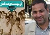 آن بیست و سه نفر- احمد یوسفزاده