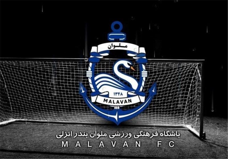 لوگوی باشگاه ملوان انزلی