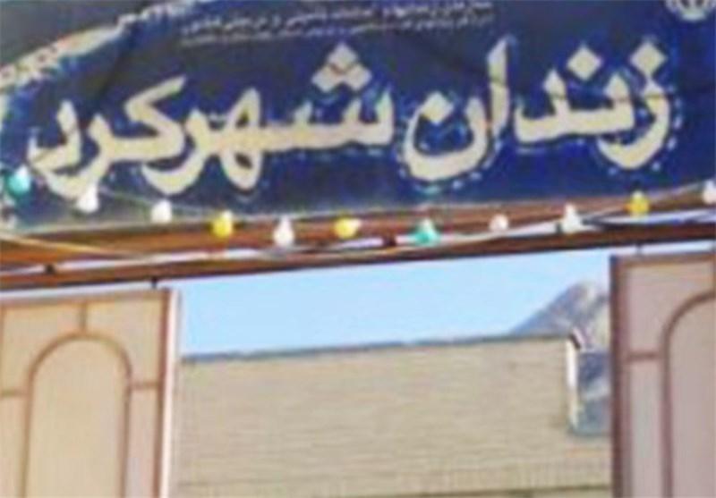 رسیدگی به پرونده آتشسوزی زندان شهرکرد 9 ماهه شد
