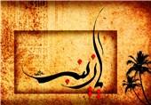حضرت زینب(س): بارالها انتقام بکش از هرکه به ما ستم کرد
