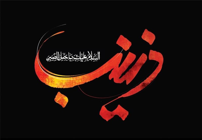 مداحی، اشعار و مقتل چهارم محرم «فرزندان حضرت زینب (س)»