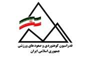 برگزاری انتخابات فدراسیون کوهنوردی با سه نامزد