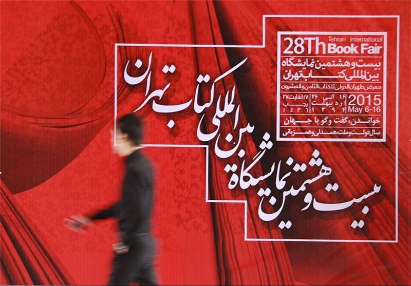 بیست و هشتمین نمایشگاه بینالمللی کتاب تهران نمایشگاه کتاب تهران