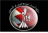 14 فوریه بحرین