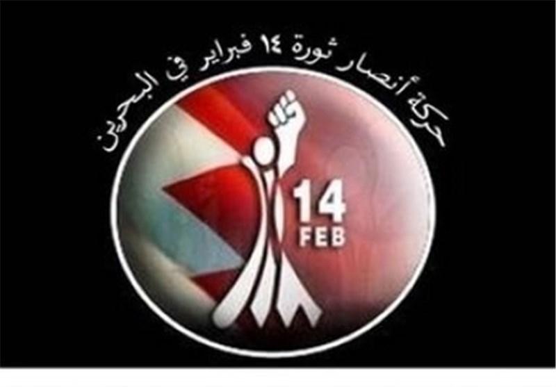 بحرین کی 14 فروری تحریک کی عوام سے قدس ریلی میں بھرپور شرکت کی اپیل