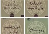 امروز؛ رونمایی از مجموعه 6جلدی «دورههای غربشناسی» شهریار زرشناس