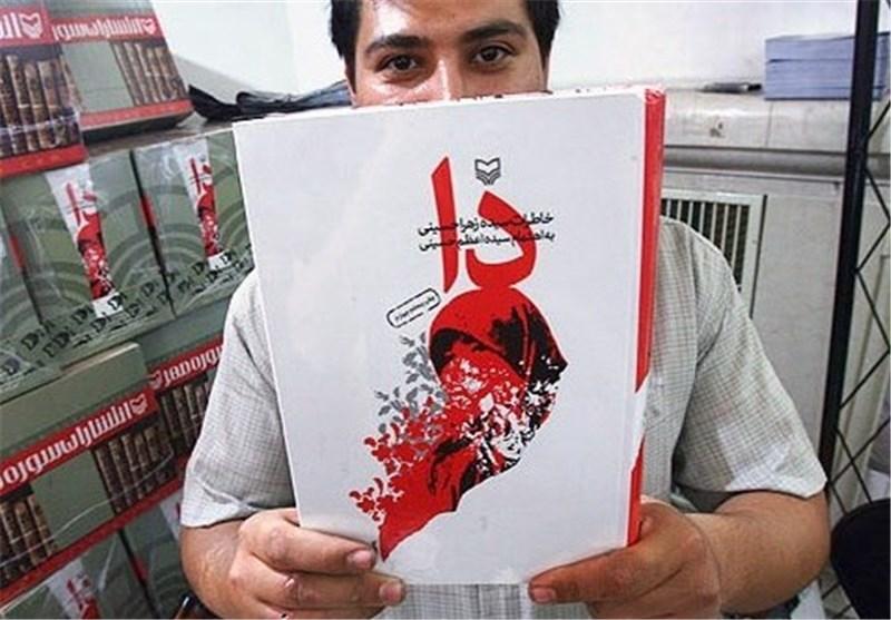 رونمایی از ترجمه ترکی «دا» در نمایشگاه کتاب استانبول