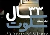 رونمایی از مستند «33 سال سکوت»