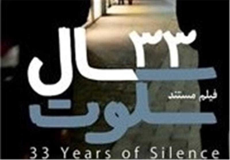 سی سال سکوت