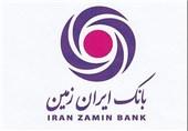 مدیرعامل بانک ایران زمین تغییر کرد
