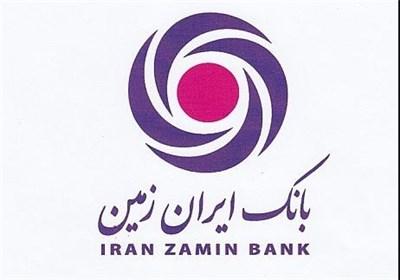 بانک ایران زمین استخدام می کند