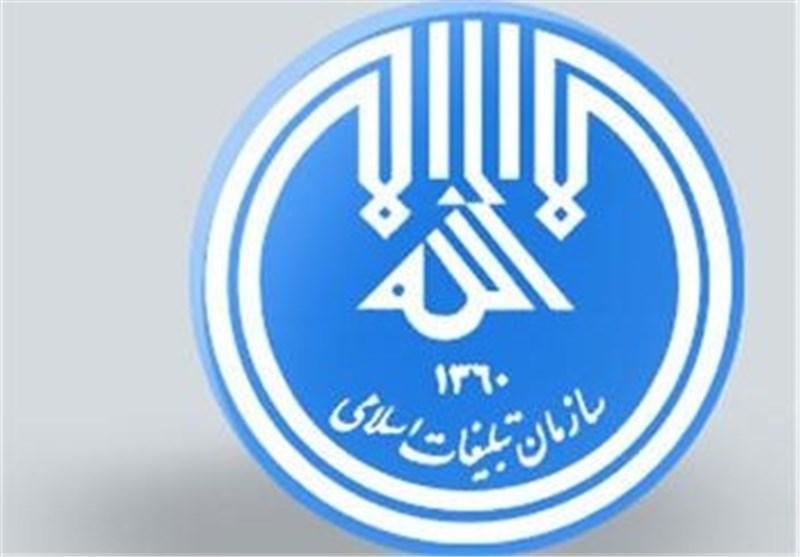توقف فعالیت سازمان تبلیغات اسلامی در تلگرام- اخبار رسانه ها ...