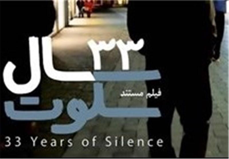 «33 سال سکوت» در چهلویکمین جلسه سینما روایت