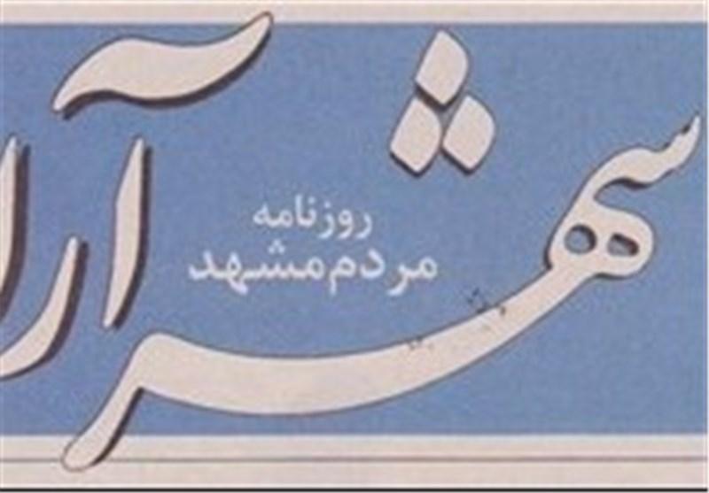 تمام آگهیها و مزایدههای شهرداری مشهد در روزنامه شهرآرا منتشر میشود