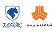 سقف پیش فروش خودرو توسط سایپا و ایران خودرو مشخص شد