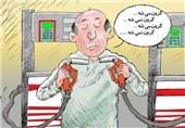 بنزین گرانی
