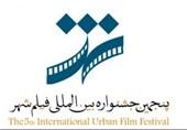 هیات داوران فیلمهای کوتاه جشنواره فیلم شهر معرفی شدند