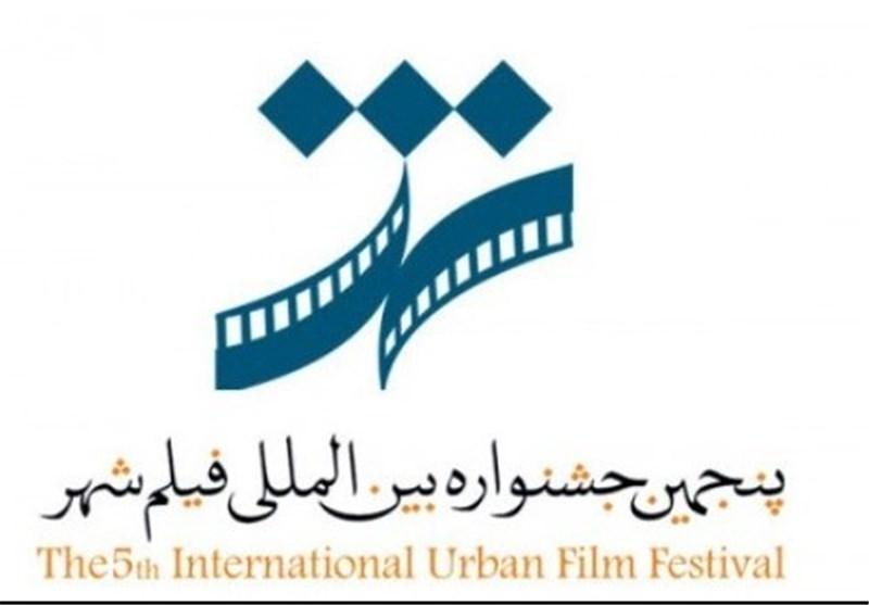 اعلام اسامی 33 فیلم کوتاه مسابقه بخش بین الملل جشنواره فیلم شهر