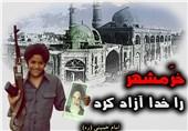 اولین روز آزادی خرمشهر و شکست دشمنی که نوشته بود: آمدهایم تا بمانیم