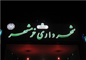 """194 روز """"بلاتکلیفی"""" شهرداری خرمشهر و شورای شهری که در آستانه """"انحلال"""" است"""