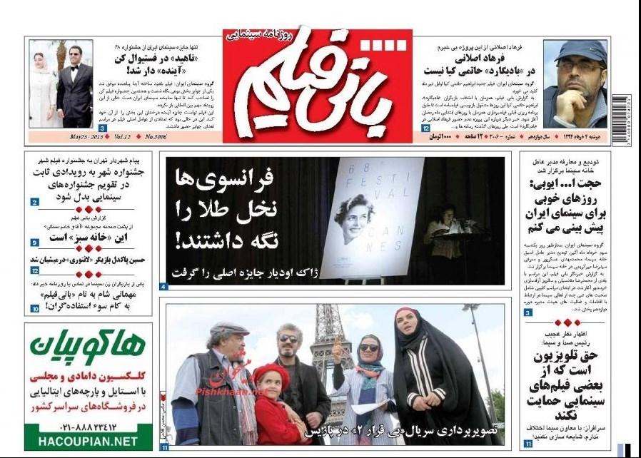 کانال تلگرام روزنامه بازار کار