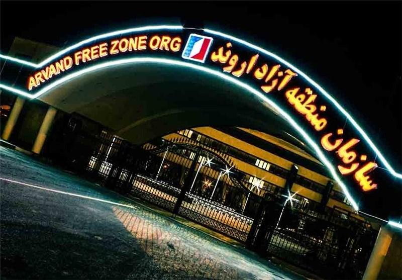سازمان منطقه آزاد اروند