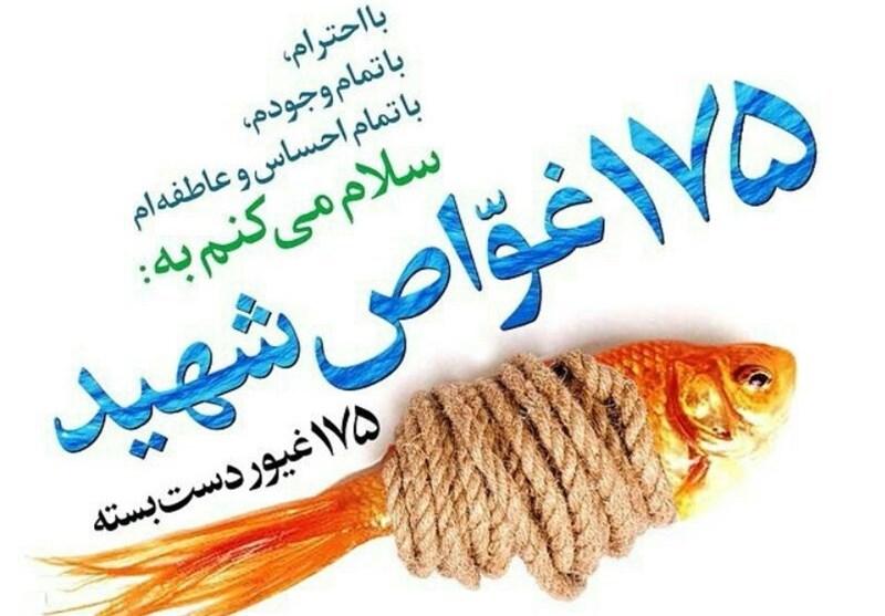 غواصان 175 غواص شهید دست بسته