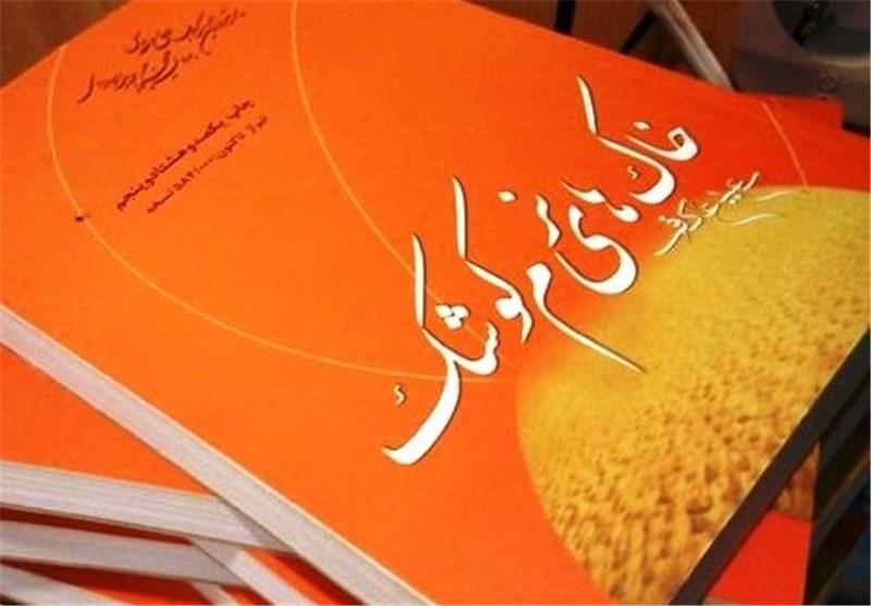 استقبال اردو زبانها از داستان زندگی شهید برونسی/ چاپ دوم «خاکهای نرم کوشک» در پاکستان