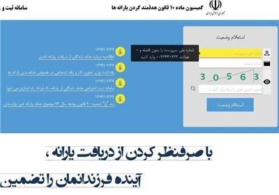 معترضین تا پایان خرداد ماه به yaraneh۱۰.ir مراجعه کنند