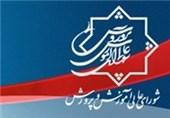 ضوابط برگزاری انتخابات عضویت فرهنگیان در شورای عالی آموزشوپرورش