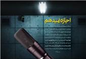 """تجمع """"اجازه نمیدهیم"""" در مشهد در چارچوب قانون برگزار شد"""