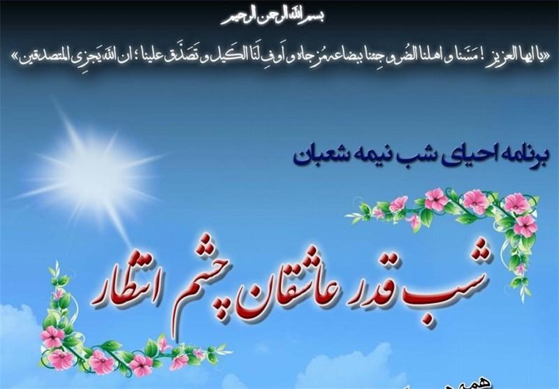 Image result for احیای نیمه شعبان