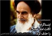 اینستاگرام صفحه امام خمینی(ره) را حذف کرد