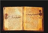 4 نسخه قرآن خطی در شهرستان پاوه مرمت میشود