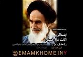 اینستاگرام مجبور به بازگرداندن اکانت امام خمینی شد