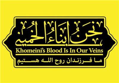 توزیع پرچمهای «نحن ابناء الخمینی» مزین به تصاویر فاطمیون و شهدای منطقه + تصاویر