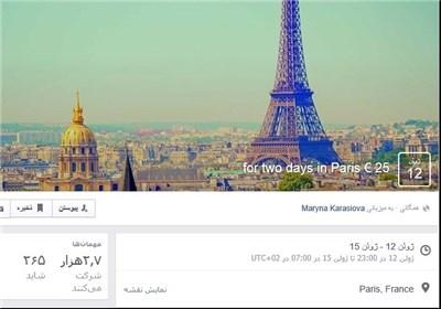 خرج سفر و تغذیه روز تظاهرات علیه ایران با «ما»، فقط با ۲۵ یورو به پاریس بیایید!