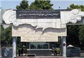 زمین بیمارستان 1300 تختخوابی شیراز رفع معارض میشود