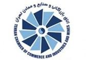 واکنش اتاق بازرگانی تهران به بحث تفکیک وزارتخانهها/ تصمیم عجولانه نگیرید