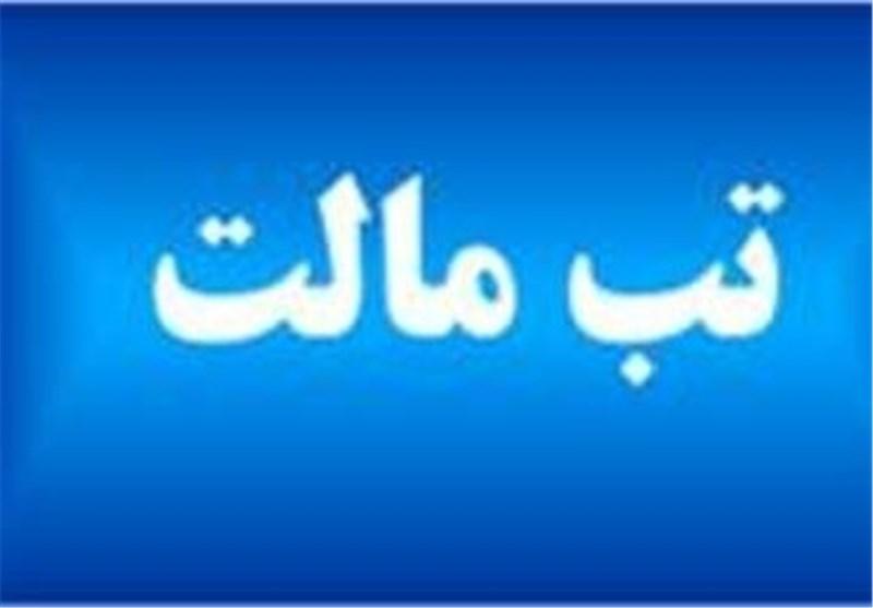 آمار مبتلایان به تب مالت در استان همدان افزایش یافت