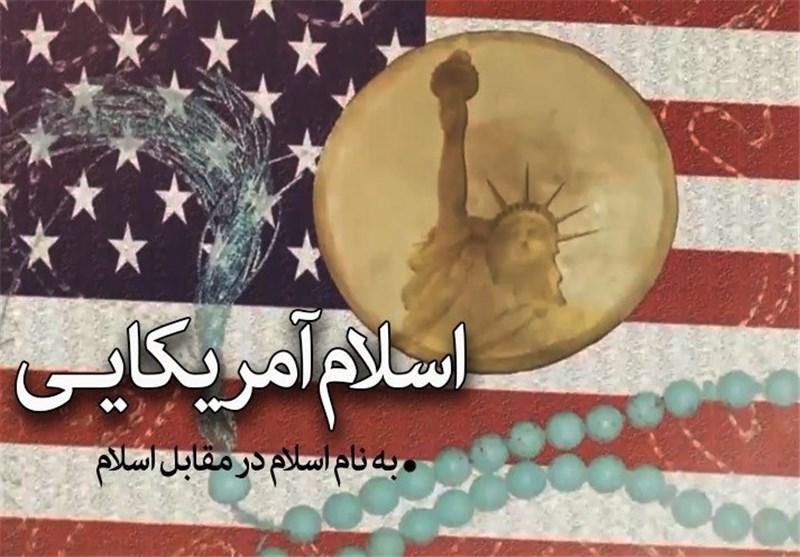 قزوین  ترویج اسلام آمریکایی از اهداف دشمنان نظام است