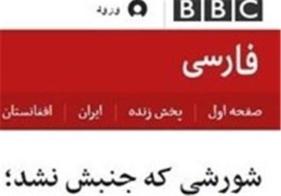 اعتراف بیبیسیفارسی به شکست «شورش» سبز و «آرای بیشتر احمدینژاد»