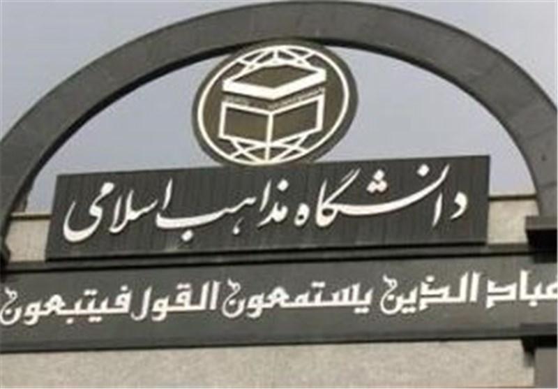 دانشگاه مذاهب اسلامی
